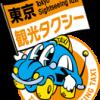 logo_kankotaxi